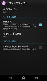 DSEE HX機能2.JPG