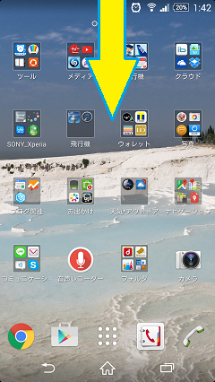 Xperia home.png