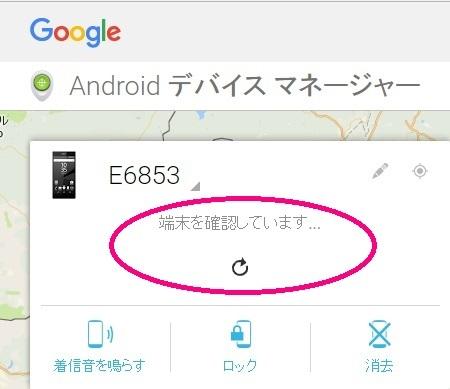 androidDeviceManagerPCjpg.jpg
