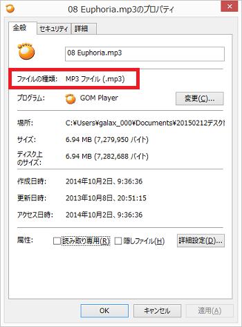 ファイルのプロパティ.png