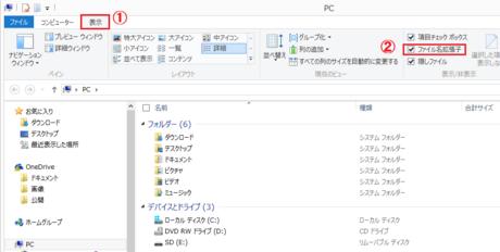 ファイルの拡張子表示設定.png